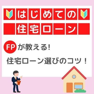 ★失敗しない★はじめての住宅ローン★お手伝いします!