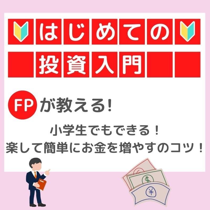 ★小学生でもできる★楽して簡単にお金を増やすコツを教えます!のイメージその1