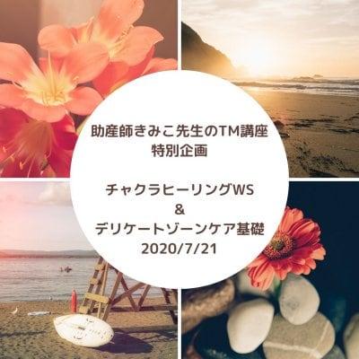 7月21日【お友達割適用価格】特別企画 チャクラヒーリングWS
