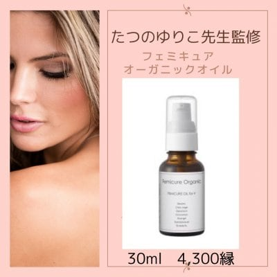 たつのゆりこ先生監修 Femicure Organic Femicure Oil for V