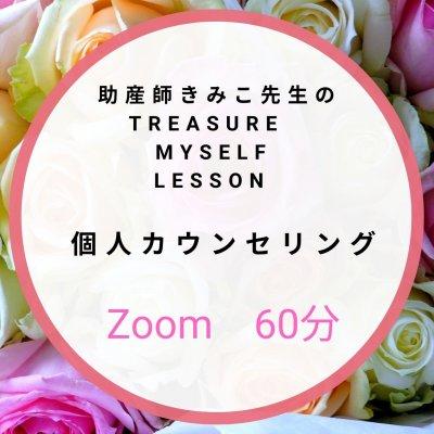 【Zoom 60分】助産師きみこ先生の個人カウンセリング