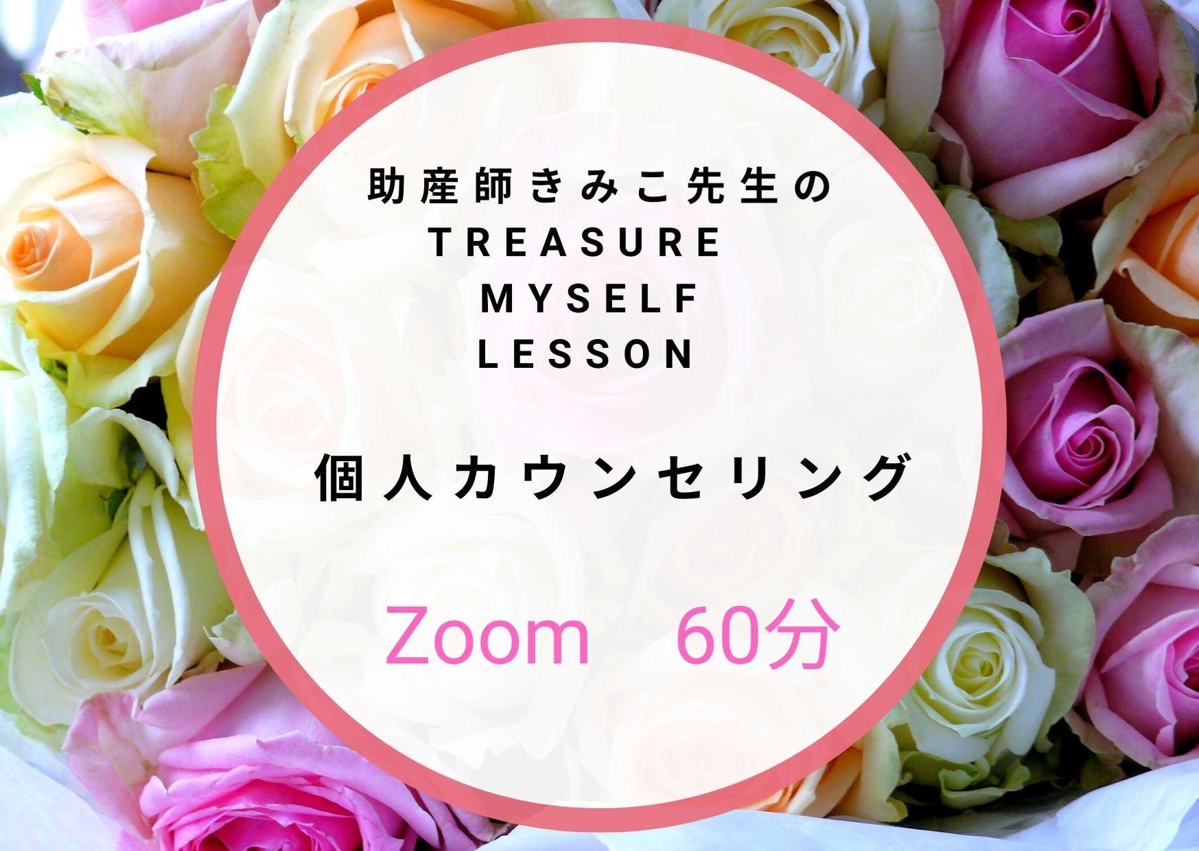 【Zoom 60分】助産師きみこ先生の個人カウンセリング のイメージその1