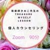 【Zoom 90分】助産師きみこ先生の個人カウンセリング