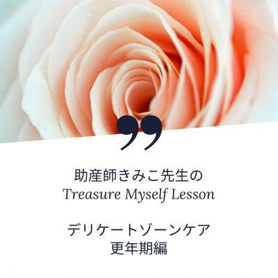 7月25日【お友達割価格】 助産師きみこ先生のTreasure Myself Lesson  デリケートゾーンケア更年期編