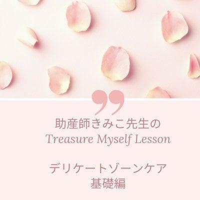 7月16日【お友達割価格】デリケートゾーンケア基本編