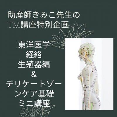 9/19 10〜12時 フェミニンケア 東洋医学編【Zoom開催】