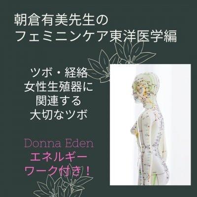 10/31(土) 21〜23時 フェミニンケア 東洋医学編【Zoom開催】