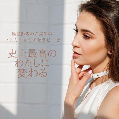 助産師きみこ先生のフェミニンケアセラピー 1回(初回のみ)