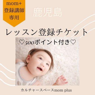 【登録講師専用】レッスン登録チケット