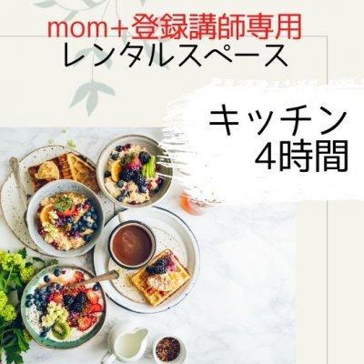 【現地払い専用】登録講師用キッチンスペース4時間チケット(平日)
