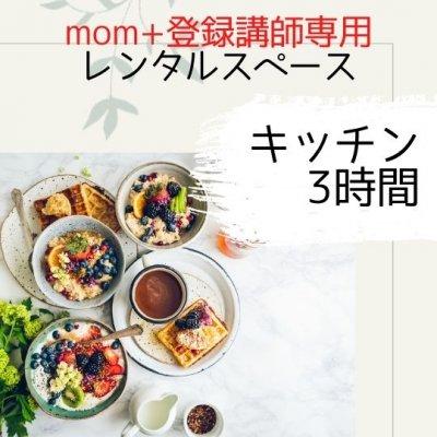 【現地払い専用】登録講師用キッチンスペース3時間チケット(平日)