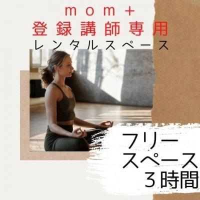 【現地払い専用】登録講師用フリースペース3時間チケット(平日)