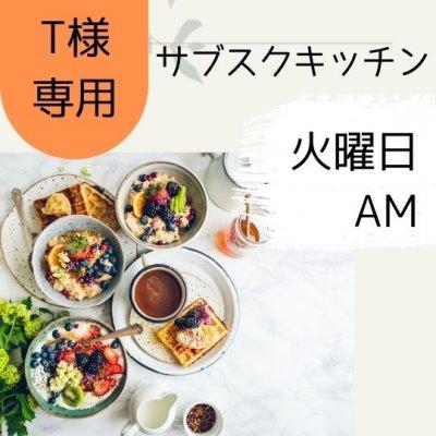 【現地払い専用】T様専用 サブスクキッチン(火曜AM)