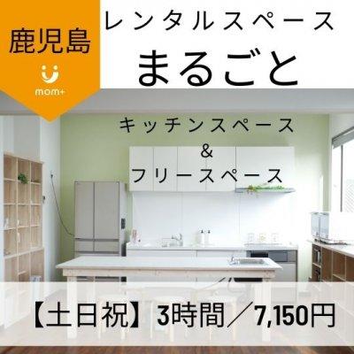 【現地払い専用】3時間まるごとコース(土日祝)!レンタルスペースmom+