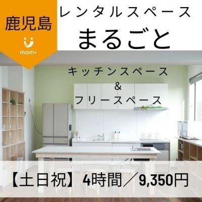 【現地払い専用】4時間まるごとコース(土日祝)!レンタルスペースmom+