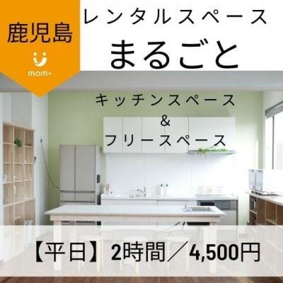 【現地払い専用】2時間まるごとコース(平日)!レンタルスペースmom+