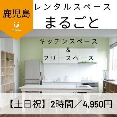 【現地払い専用】2時間まるごとコース(土日祝)!レンタルスペースmom+