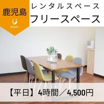 【現地払い専用】4時間フリースペース(平日)!レンタルスペースmom+