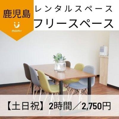 【現地払い専用】2時間フリースペース(土日祝)!レンタルスペースmom+