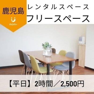 【現地払い専用】2時間フリースペース(平日)!レンタルスペースmom+