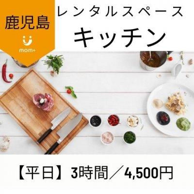 【現地払い専用】3時間キッチンペース(平日)!レンタルスペースmom+