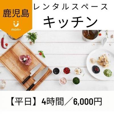 【現地払い専用】4時間キッチンペース(平日)!レンタルスペースmom+