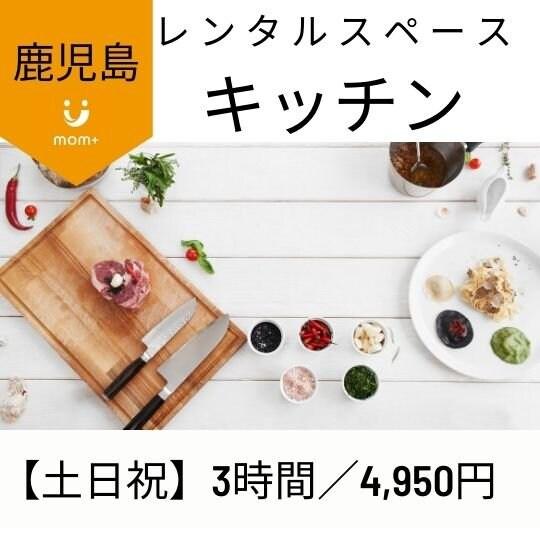 【現地払い専用】3時間キッチンペース(土日祝)!レンタルスペースmom+のイメージその1