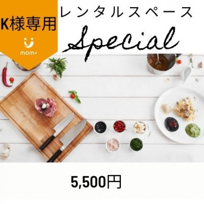 K様専用【現地払い専用】(平日)!レンタルスペースmom+