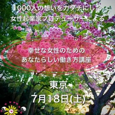 幸せな女性のためのあなたらしい働き方講座・東京 【7月18日(金)14時〜17時】