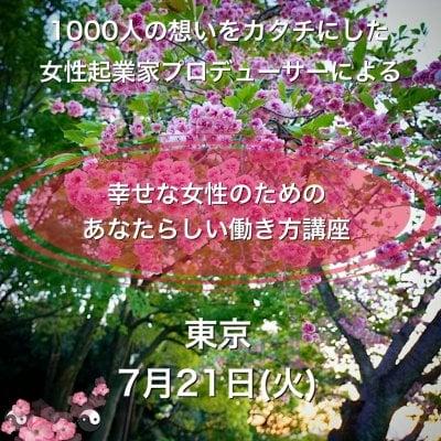 幸せな女性のためのあなたらしい働き方講座・東京【7月21日(火)19時〜22時】