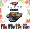 【はなぞうりレギュラー】紺/マスタード ③(21.5〜23.0cm)