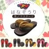 【はなぞうりレギュラー】茶/マスタード ③(21.5〜23.0cm)