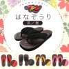 【はなぞうりレギュラー】茶/黒 ③(21.5〜23.0cm)