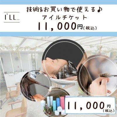 11,000円(税込)技術&お買い物アイルチケット/高ポイント/大宮駅周辺ヘアサロンI'LL...アイル