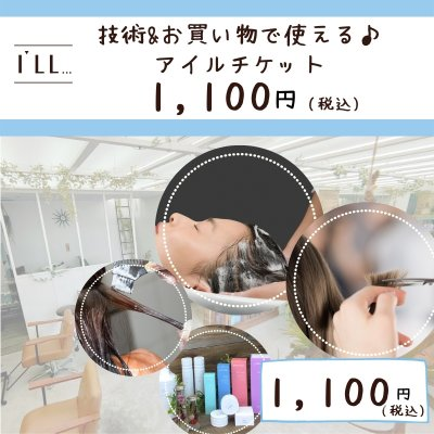 1,100円技術&お買い物アイルチケット/高ポイント/大宮駅周辺ヘアサロンI'LL...アイル
