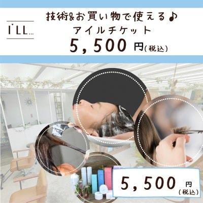 5,500円(税込)技術&お買い物アイルチケット/高ポイント/大宮駅周辺ヘアサロンI'LL...アイル