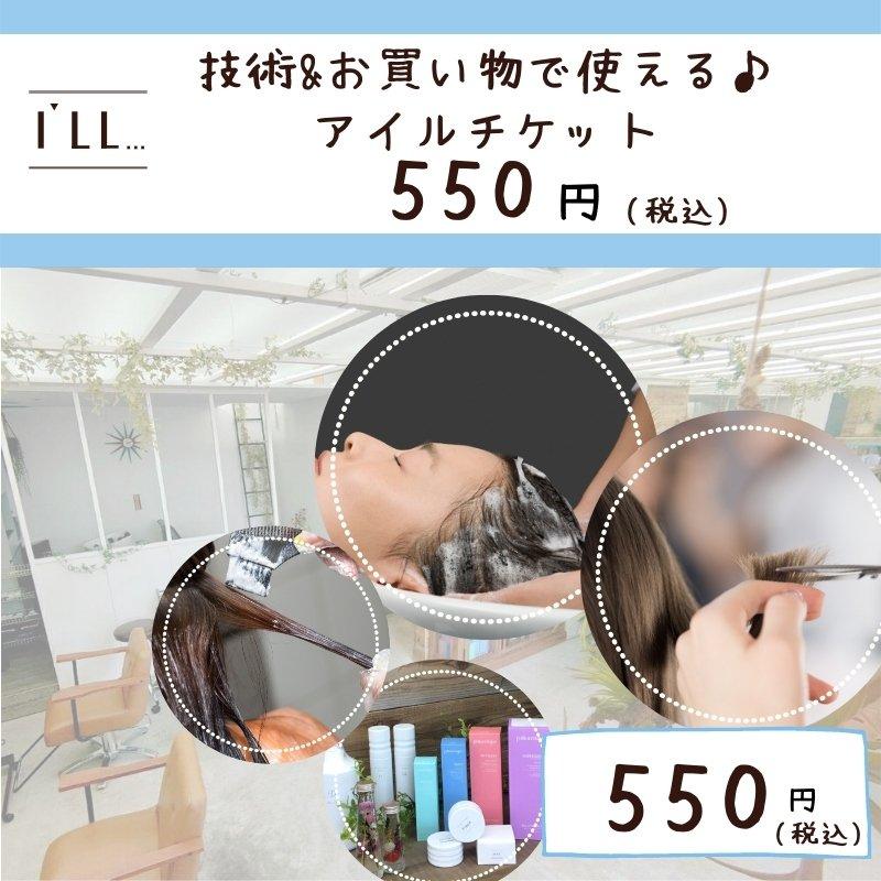 550円(税込)技術&お買い物アイルチケット/高ポイント/大宮駅周辺ヘアサロンI'LL...アイルのイメージその1