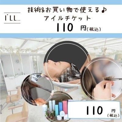 110円技術&お買い物アイルチケット/高ポイント/大宮駅周辺ヘアサロンI'LL...アイル