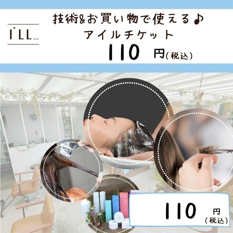 110円技術&お買い物アイルチケット/高ポイント/大宮駅周辺ヘアサロンI'LL...アイルのイメージその1