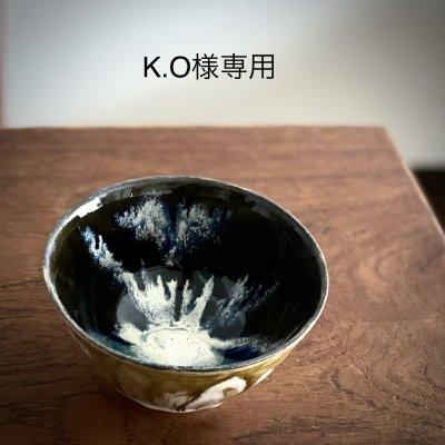K.O様専用 富士茶碗