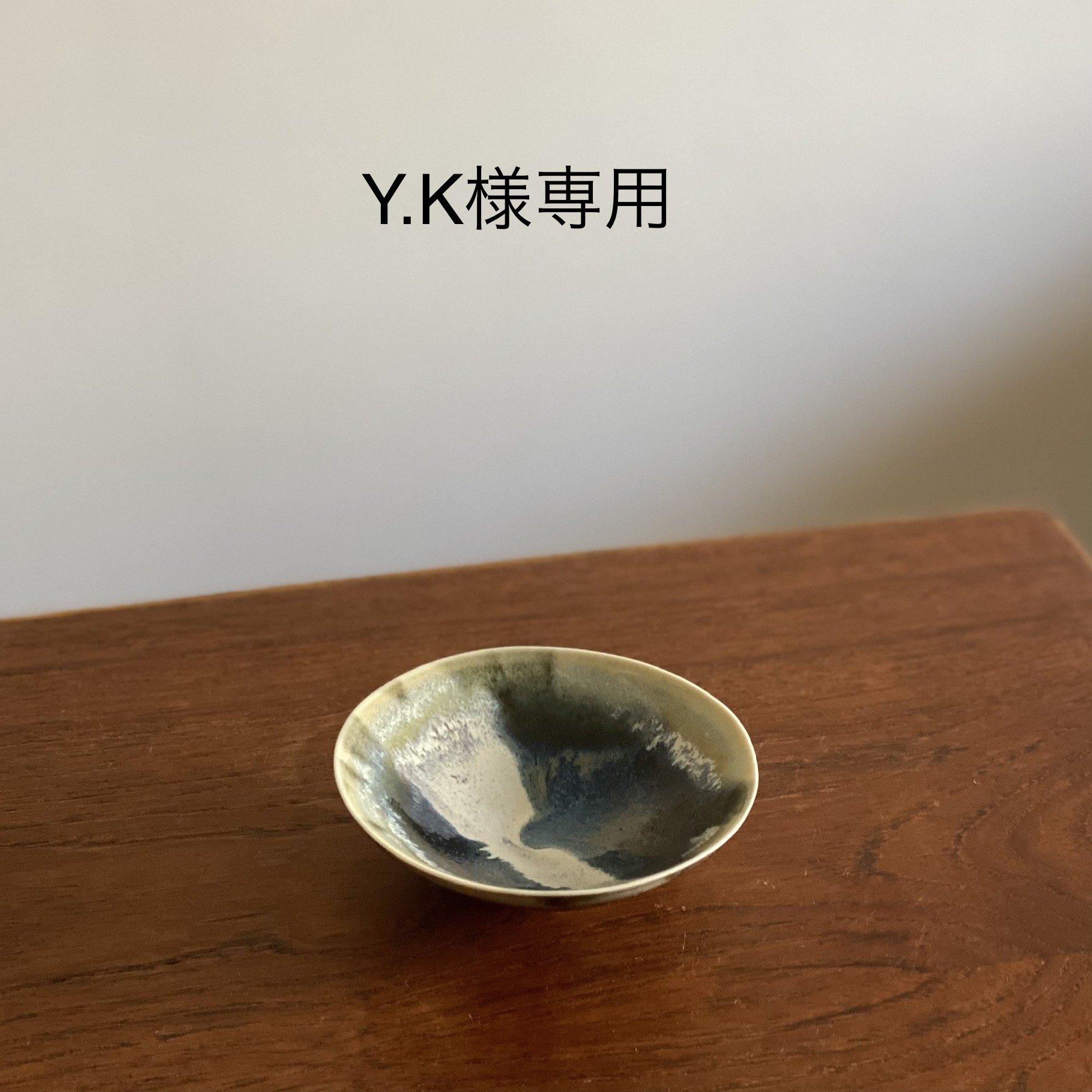 Y.K様専用 お猪口のイメージその1