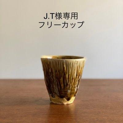 J.T様専用 フリーカップ