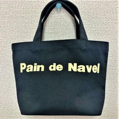 Pain de Navel(パンドネイヴル)オリジナルecoバック☆可愛くて使いやすいサイズ♪
