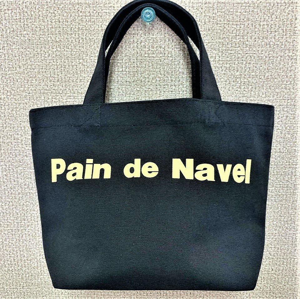 Pain de Navel(パンドネイヴル)オリジナルecoバック☆可愛くて使いやすいサイズ♪のイメージその1