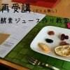 【再受講】酵素ジュース作り教室