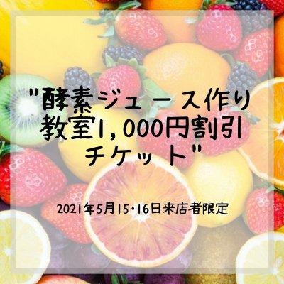 酵素ジュース作り教室1,000円引きチケット(2021年5月15・16日来店者限定)