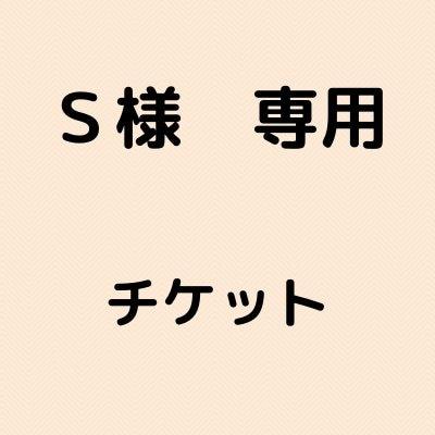 S様専用チケット