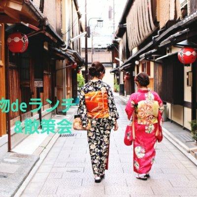 【2月28日(日)着物deランチ会】
