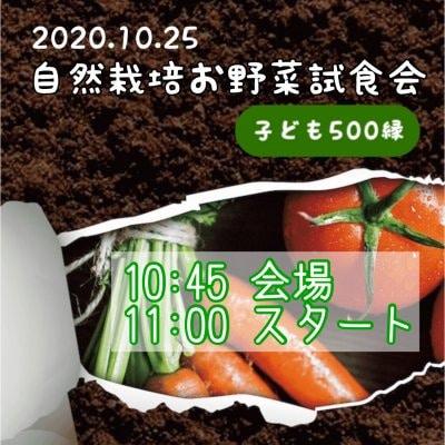 【子ども専用】自然栽培お野菜試食会チケット