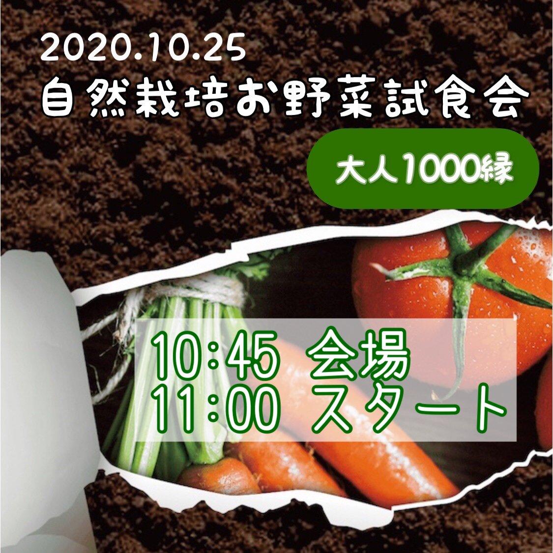 自然栽培お野菜試食会チケットのイメージその1